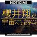 NOTÍCIAS - SHO É CONVIDADO PARA NAVEGAR AO ESPAÇO PELA NHK!
