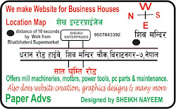Location map of Sheikh Enterprizes
