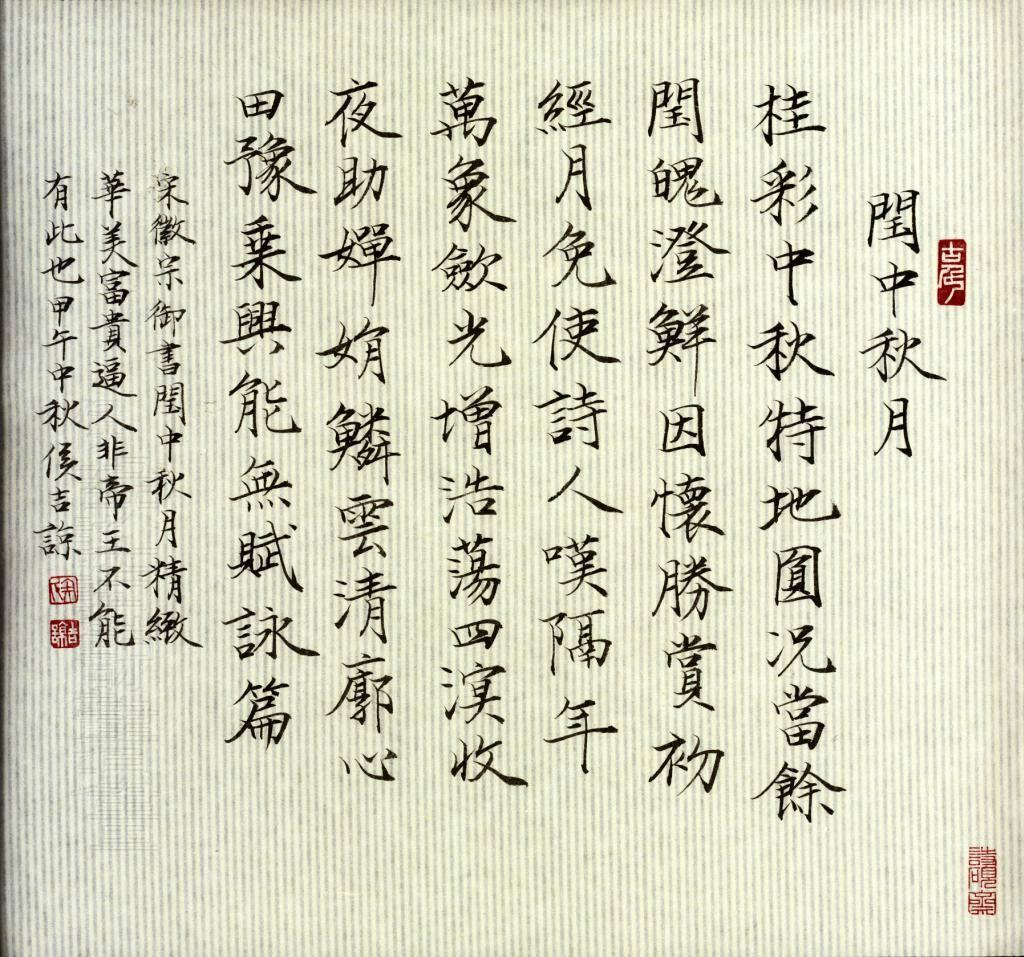 [社群迴響]書法家侯吉諒:期待新字體真正改變電腦用字|數位時代
