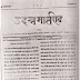 30-May-1826 : The first Hindi newspaper 'Udant Martand' was published.