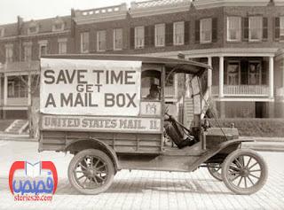 اختراعات | قصة اختراع البريد التقليدى ( الرسائل البريدية )