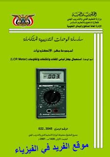 كتاب جهاز قياس الملفات والمكثفات والمقاومات pdf، جهاز قياس المكثفات، جهاز قياس العناصر الإلكترونية pdf برابط تحميل مباشر مجانا