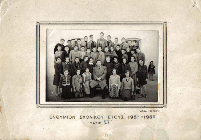 ΣΤ' τάξη του Ε' Δημοτικού σχολείου Έδεσσας 1957-58