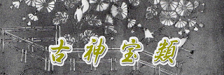 鶴岡八幡宮の古神宝類