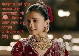 One line marathi status