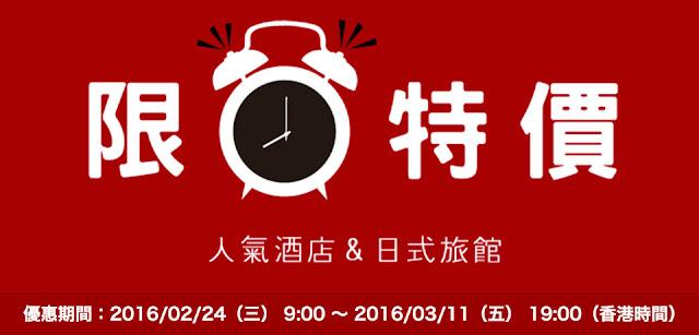 Japanican e路東瀛 【限時特價】人氣酒店、日式旅館優惠,優惠至3月11日。