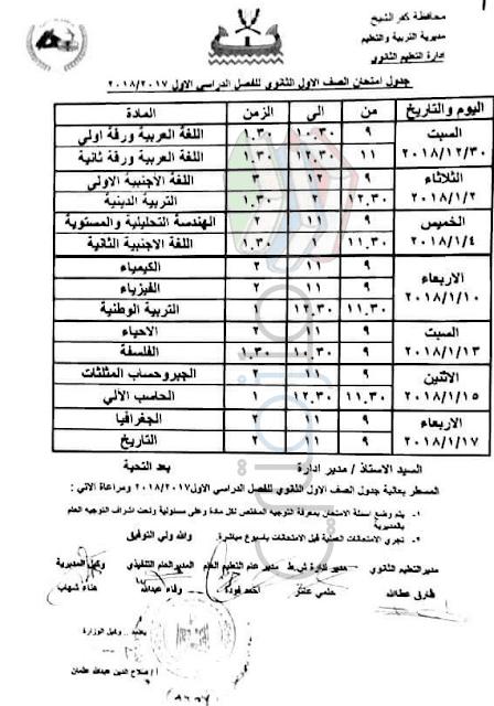 جدول امتحانات الصف الاول الثانوي 2018 الترم الاول محافظة كفر الشيخ
