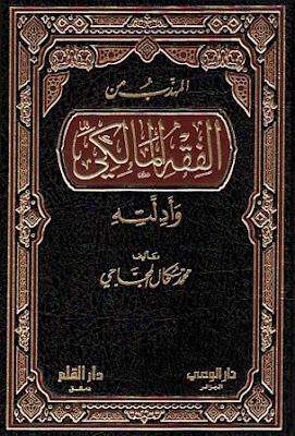 تحميل كتاب المهذب من الفقه المالكي وأدلته pdf محمد سكحال المجاجي