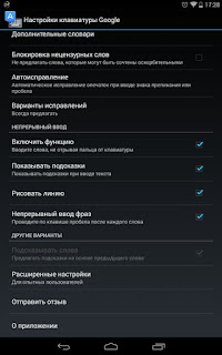 android options
