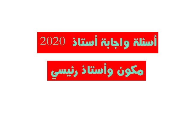 أسئلة واجابة أستاذ مكون وأستاذ رئيسي 2020