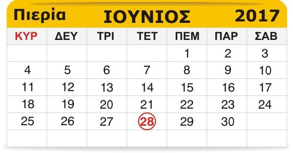 Γιορτάζουν σήμερα 28 Ιουνίου