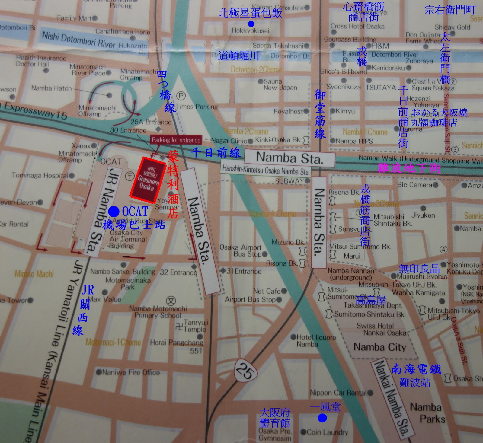 Isis意思異思 : JR難波站‧ Monterey Grasmere Osaka大阪蒙特利酒店