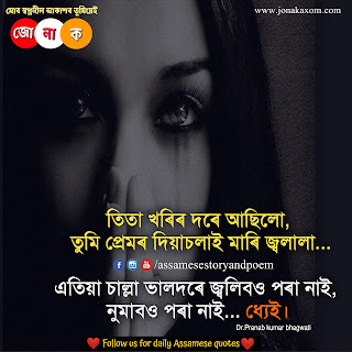 Assamese shayari 2020 | Assamese shayari sad