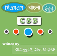 Cascading Style Sheet in Bangla