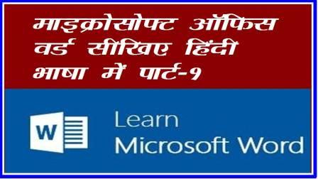 MS Office Word in Hindi Free Tutorial Part -1
