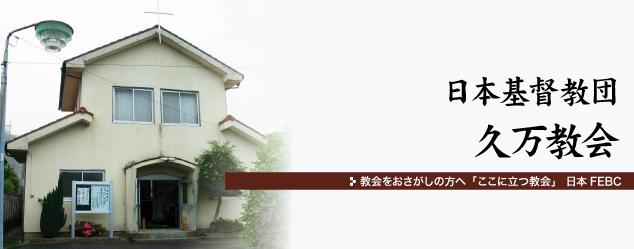 日本基督教団久万教会