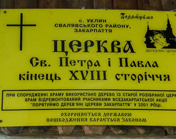 Подороді Україною, українське село. Уклин. Церква Петра і Павла