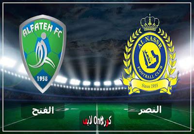 بث مباشر مشاهدة مباراة النصر والفتح اليوم