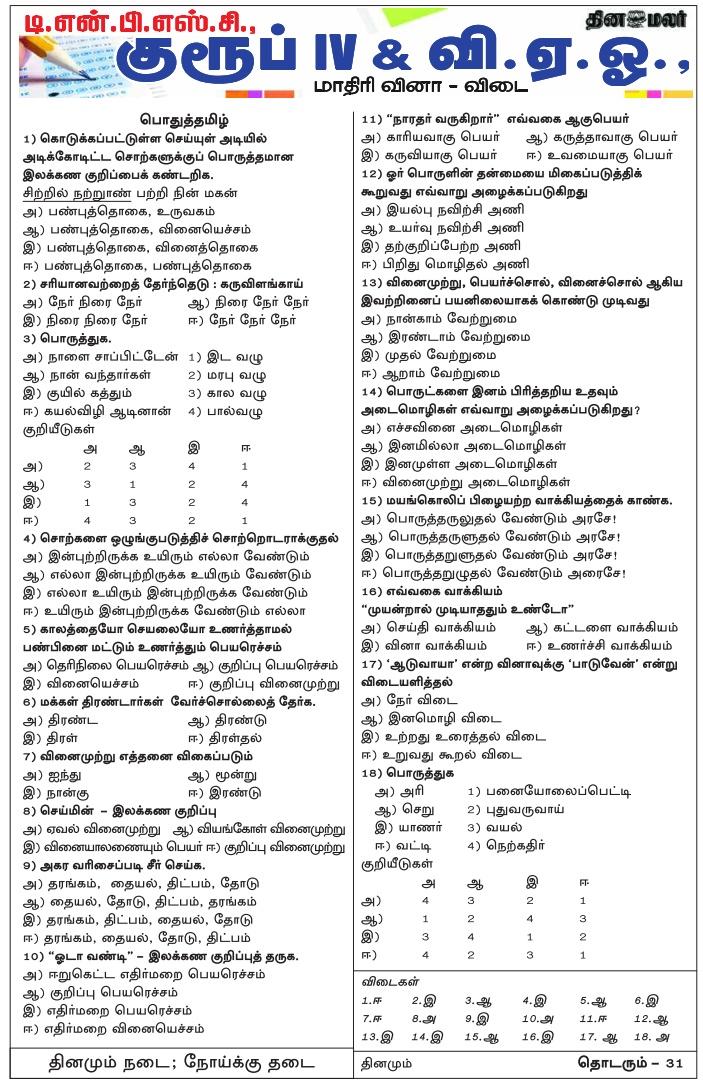 dinamalar-tnpsc-ccse4-2017-31-pothu-tamil-18th-december-2017-www-tnpscquizportal-blogspot-in
