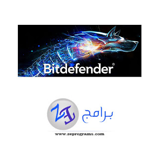 تحميل برنامج بت ديفندر2017 Bitdefender Antivirus  للكمبيوتر عربى مجانا برابط مباشر