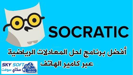 socratic apk