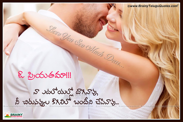 Here is Telugu Missing you Quotes Love Thoughts inspirational quotes love messages in telugu, Best Telugu love quotations, Latest telugu love quotes, Beautifule telugu love quotes messages, Online telugu love messages for whatsapp, New telugu love quotes for love, Nice telugu love quotes, top telugu love quotes, love quotes for good night, love messages to sweet heart while angry.