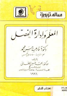 تحميل كتاب المعلم وإدارة الفصل - فارعة حسن محمد pdf