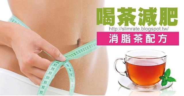 茶對於人體的好處大多數人想必都耳聞一二,除了對身體有保健功能,還可以幫助降體脂肪、為減重加分,但與茶相關的產品琳瑯滿目,不論是花茶、茶葉,或是市面手搖茶飲、便利商店的罐裝茶飲,幾乎走到哪都看得到茶的蹤跡,究竟要怎麼喝,才能幫助減肥?時機點與種類都是影響效果的關鍵!