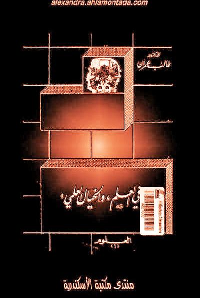 تحميل كتاب في العلم والخيال العلمي pdf لـ الدكتور طالب عمران
