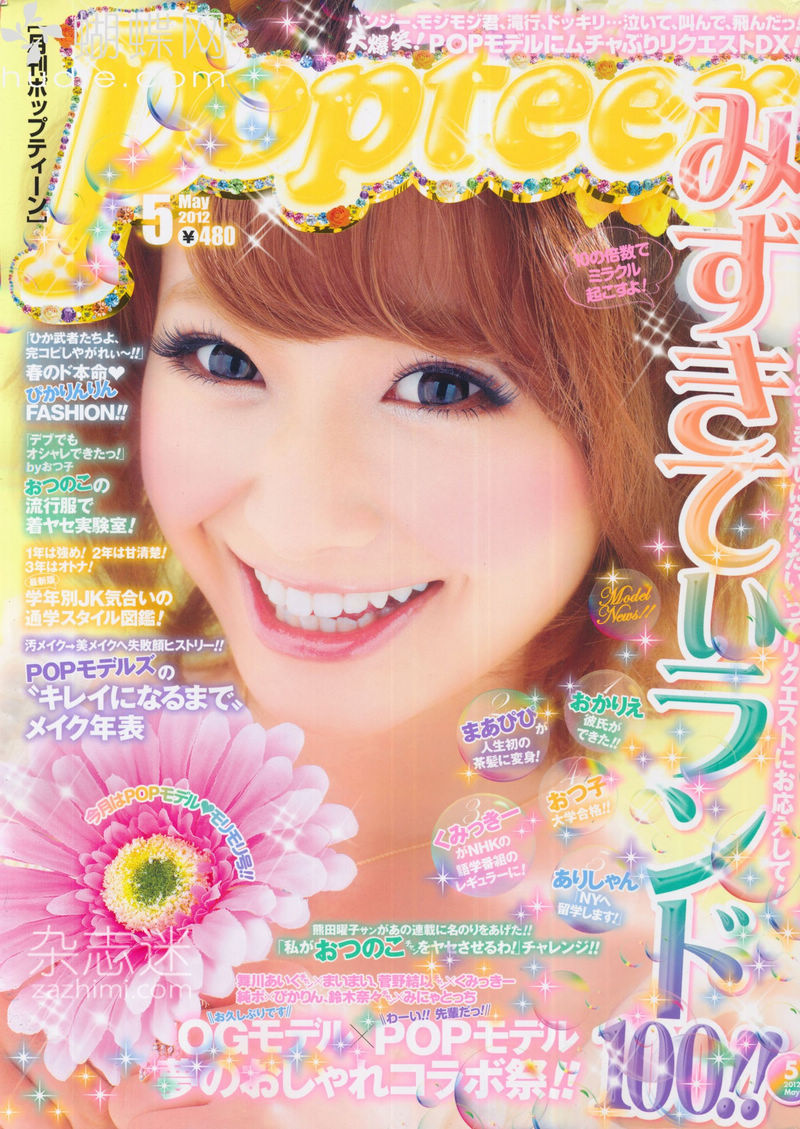 Ekiblog Com Popteen May 2012 Issue Pic Heavy