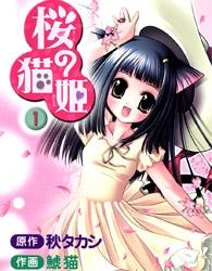 Sakura no Nekohime