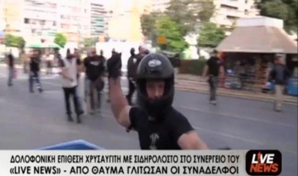 Δολοφονική επίθεση δηθεν  χρυσαυγίτη με σιδηρολοστό(?) σε τηλεοπτικό συνεργείο που τον περίμενε!  – Βίντεο