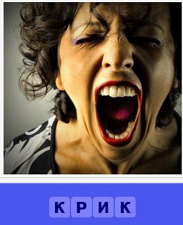 кричит женщина, открыв широко свой рот