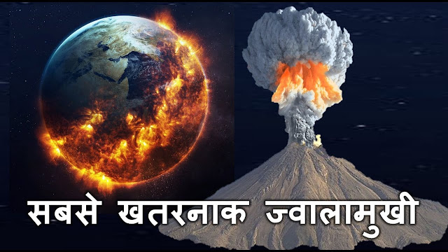 Jwalamukhi | Information About Volcano in hindi