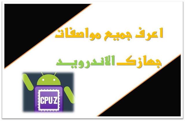 تحميل تطبيق CPU-Z لمعرفة جميع مواصفات جهازك الاندرويد