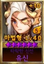 Awakening Yu Shin