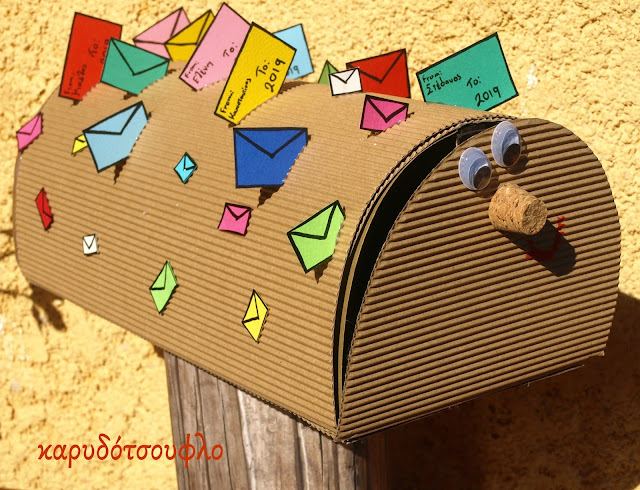 Diy-γραμματοκιβώτιο