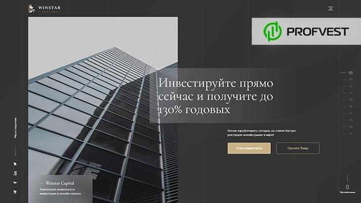 Winstar Capital обзор и отзывы проекта