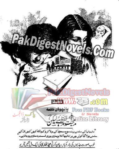 Mohabbat Lafz Hai Lakin Part 5 By Haya Bukhari Pdf Free Download