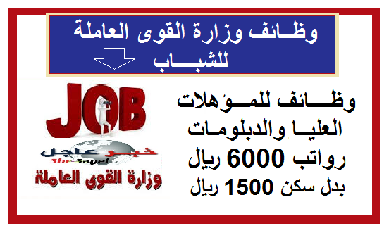 تعلن وزارة القوى العاملة عن وظائف للشباب بالسعودية برواتب تصل 6000 ريال اضغط للتقديم