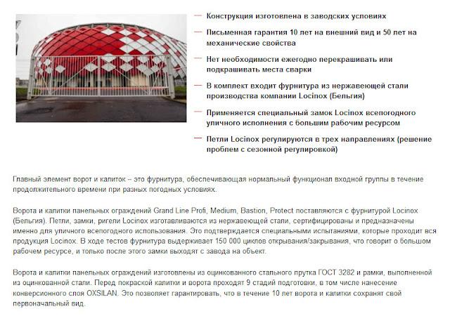 Ворота и калитки для панельных ограждений Центр кровли и фасада г. Заволжье  ул.Баумана д.5    +79290505004