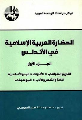 الحضارة العربية الإسلامية في الأندلس - سلمي الخضراء الجيوسي , pdf
