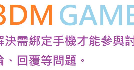 [教學] 解決3DM論壇(3DMGAME)實名制綁定手機問題 - 楓的電腦知識庫