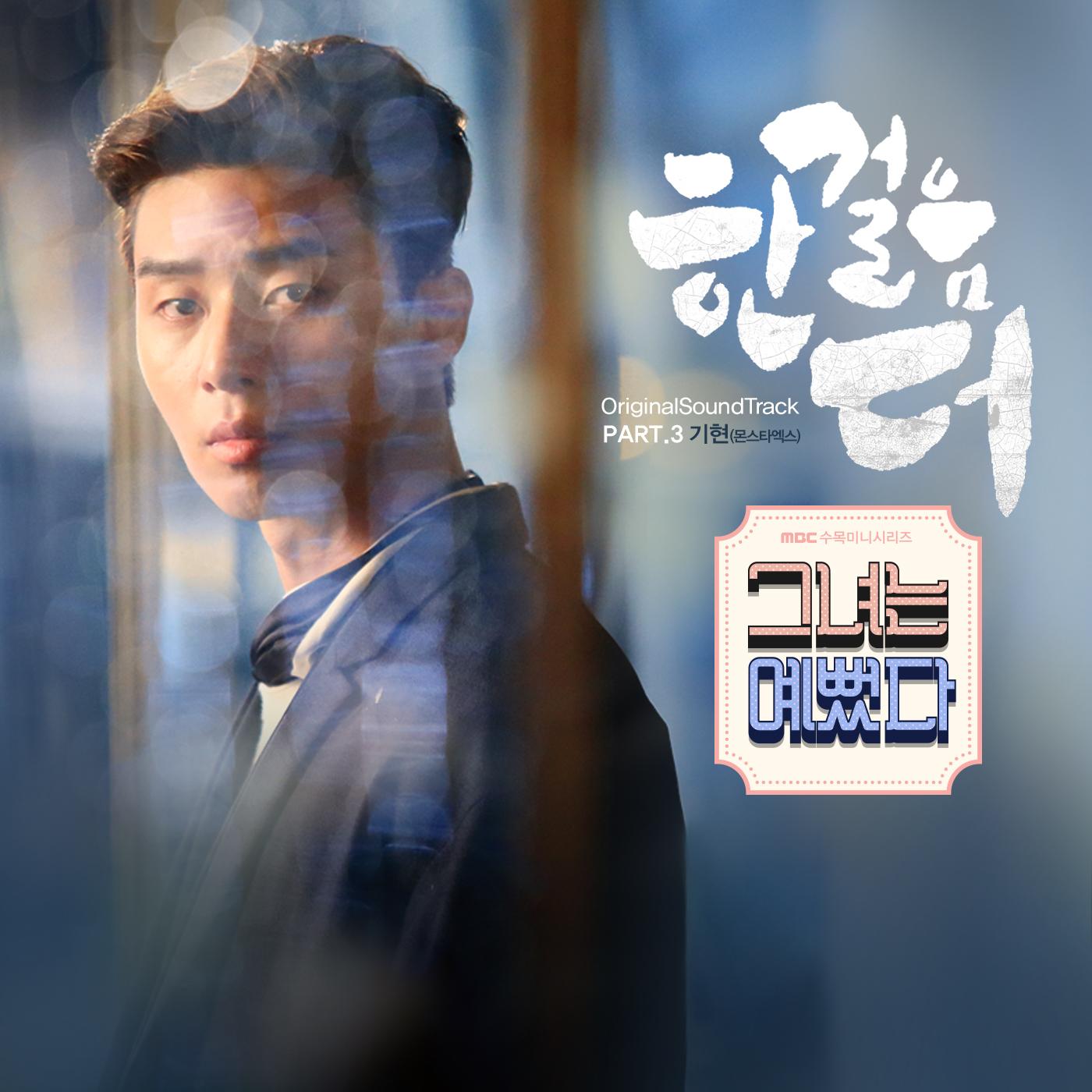 "She Dont Know Mp3: Download Original Soundtrack (OST) Drama Korea ""She Was"