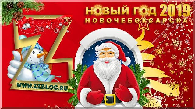 Анонс мероприятий в Новочебоксарске на Новый год 2018