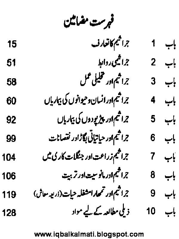 Bacteria (Jaraseem) By C.V Subramanian In Urdu