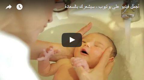 طريقة استحمام الطفل الرضيع,كيفية استحمام الطفل الرضيع,طرق حموم الرضع,طفل رضيع