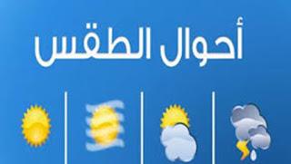حالة الطقس ودرجات الحرارة أول ايام عيد الفطر المبارك , الاحد 25 يونيو 2017