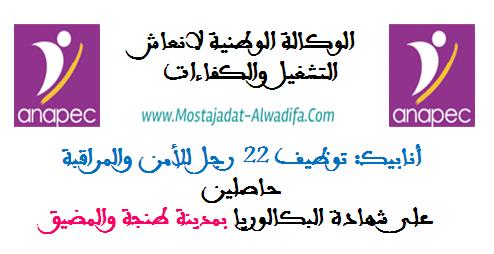 أنابيك: توظيف 22 رجل للأمن والمراقبة حاصلين على شهادة البكالوريا بمدينة طنجة والمضيق