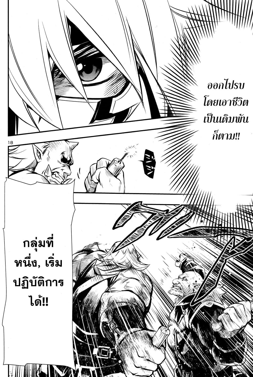 อ่านการ์ตูน Shinju no Nectar ตอนที่ 6 หน้าที่ 18